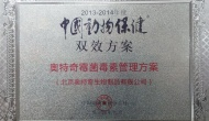 奥特奇霉菌毒素管理方案获得2014年《中国动物保健》杂志的双效方案奖